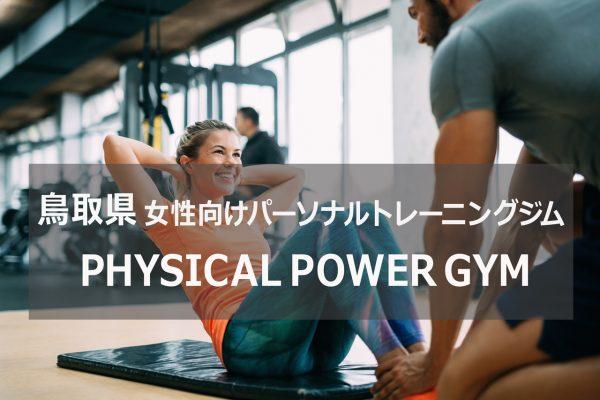 鳥取のパーソナルトレーニングジムPHISYCALPOWER
