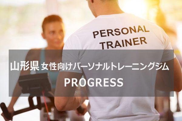 山形のパーソナルトレーニングジムProgress