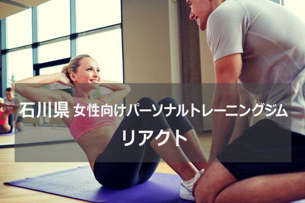 石川のパーソナルトレーニングジムリアクト