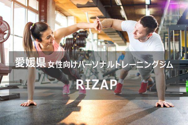 愛媛のパーソナルトレーニングジムRIZAP