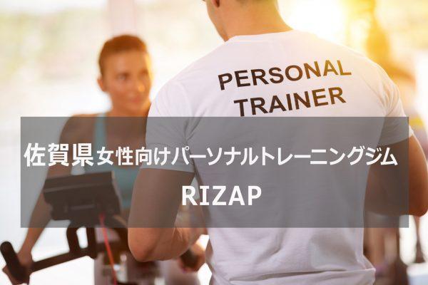 佐賀県のパーソナルトレーニングジムRIZAP