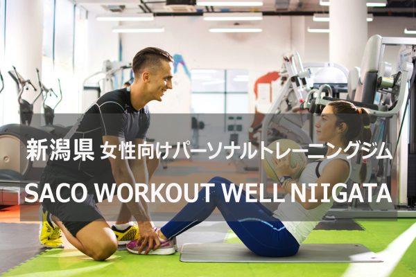 新潟のパーソナルトレーニングジムSaco workout