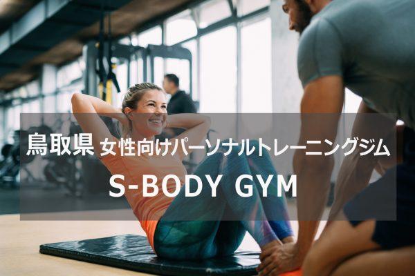 鳥取のパーソナルトレーニングジムsBODY