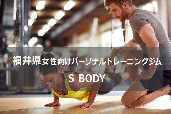 福井県パーソナルトレーニングSBODY