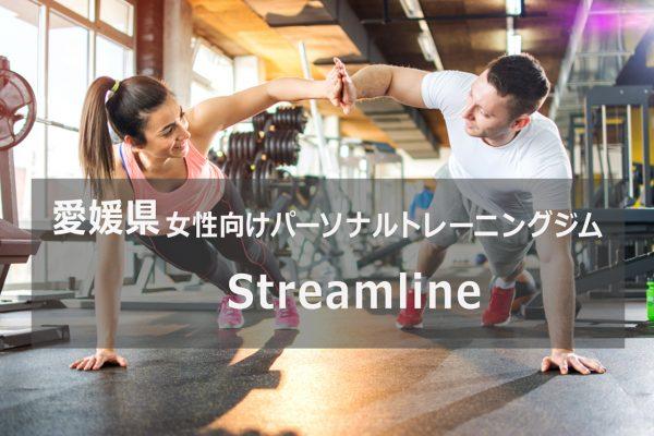 愛媛のパーソナルトレーニング Streamline