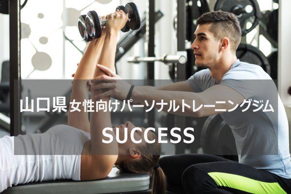 山口県のパーソナルトレーニングジムSUCCESS