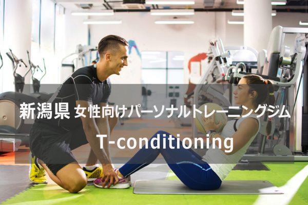 新潟のパーソナルトレーニングジムT-conditoning