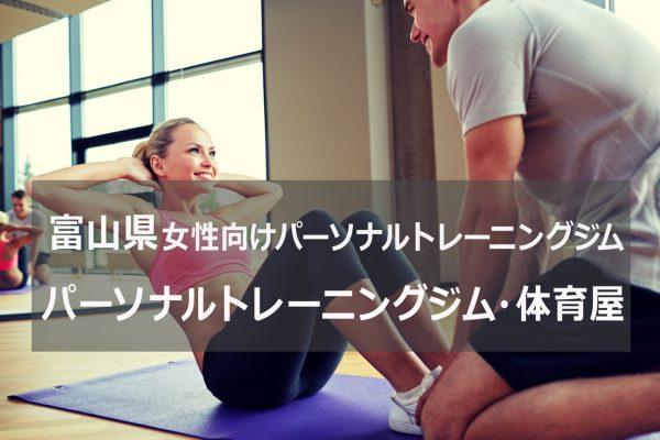 富山県パーソナルトレーニングジム体育屋