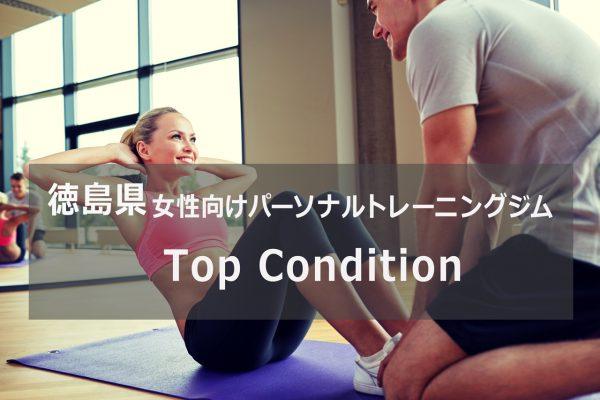 徳島県のパーソナルトレーニングジムトップコンディション