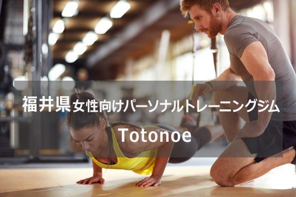 福井県パーソナルトレーニングジムTotonoe