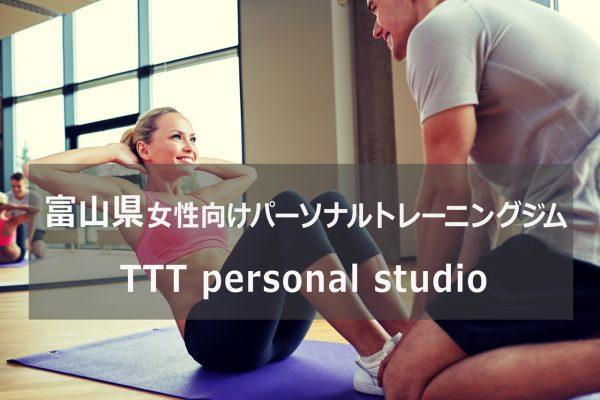 富山のパーソナルトレーニングジムTTT