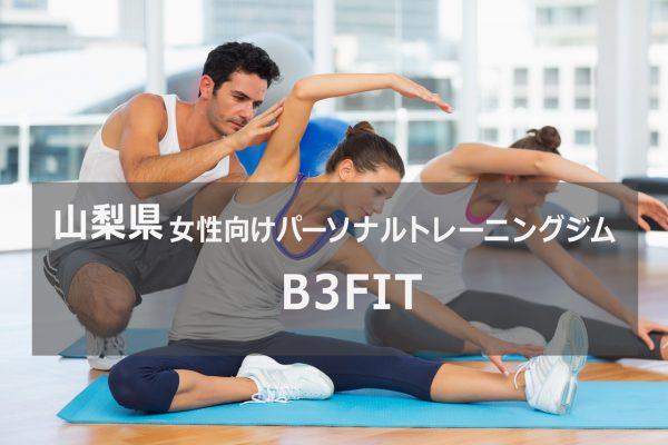 山梨のパーソナルトレーニングジムB3fit