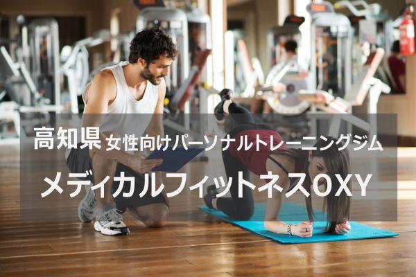 高知県のパーソナルトレーニングジムOXY