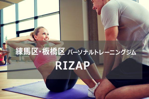 練馬のパーソナルトレーニングジムRIZAP