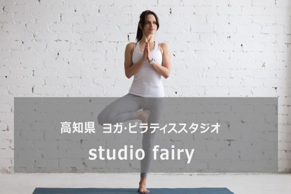 高知のヨガスタジオfairy