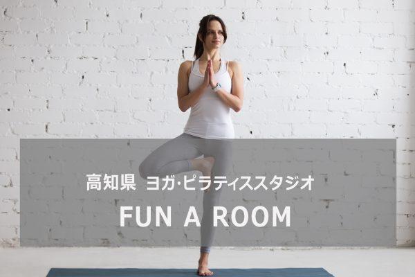 高知県のヨガスタジオFUNAROOM