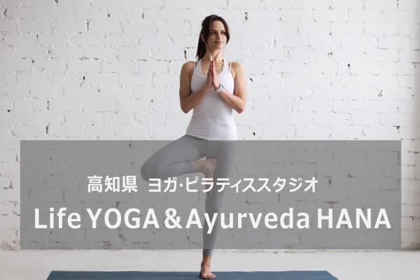 高知Life YOGA &Ayurveda HANA(ライフヨガ&アーユルヴェーダハナ)
