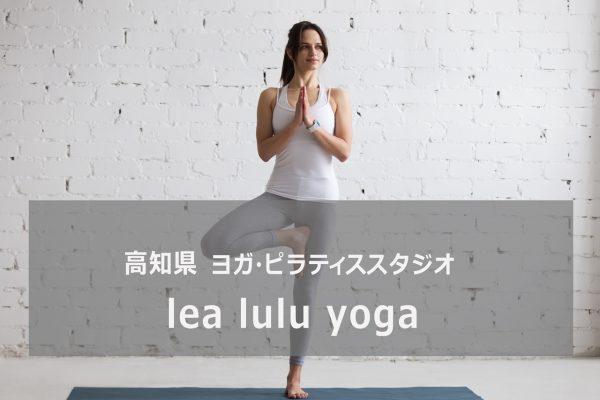 高知のヨガスタジオlea luluyoga