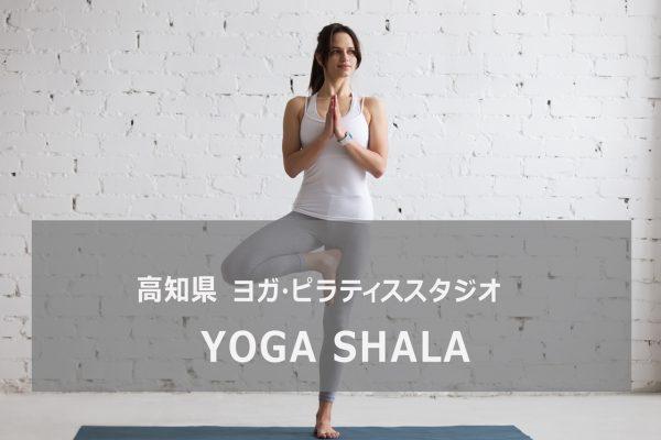 高知のヨガスタジオSHALA