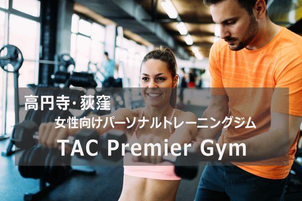 TAC Premier Gym