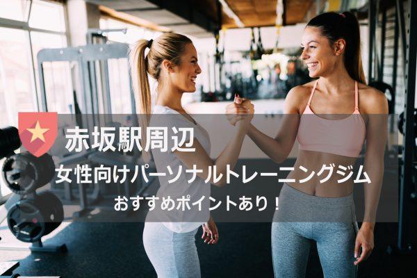 赤坂駅周辺のおすすめパーソナルトレーニングジム