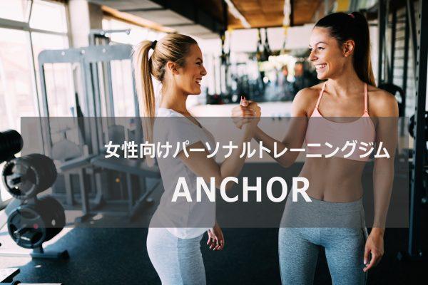 ANCHOR三鷹