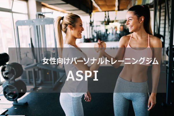 ASPI新宿