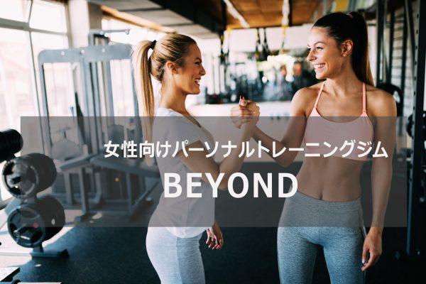 BEYOND新宿