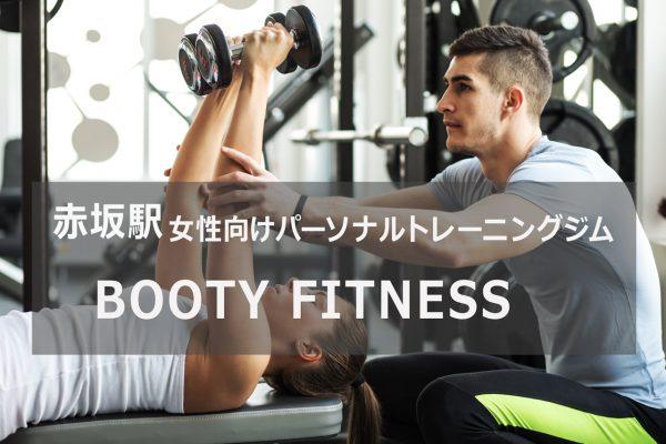bootyfitness赤坂