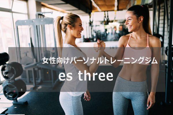 es three吉祥寺