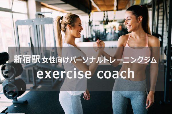 エクササイズコーチ新宿