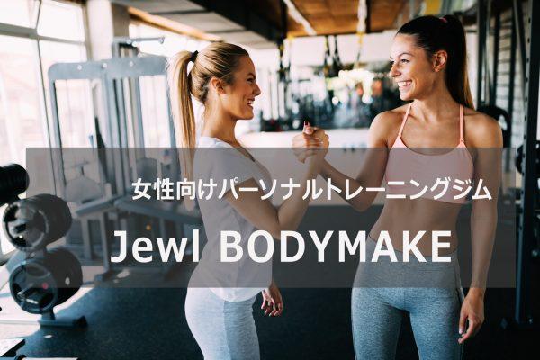 JewelBODYMAKE新宿