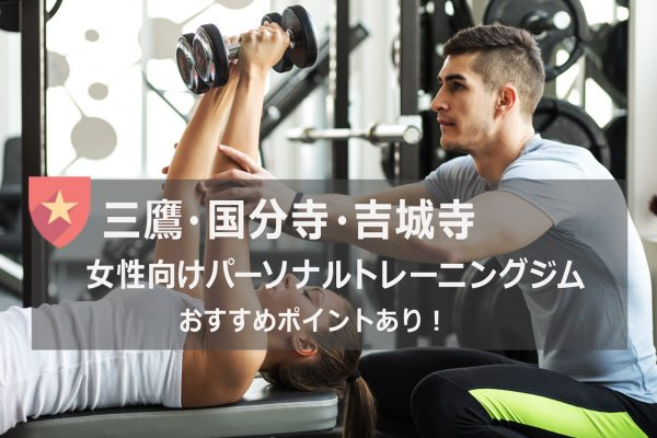 三鷹・国分寺・吉城寺のおすすめパーソナルトレーニングジム