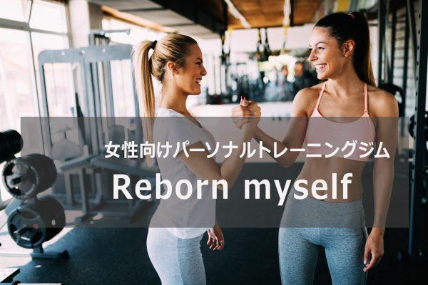 Rebornmyself吉祥寺