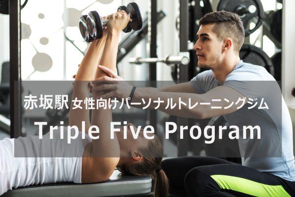 triplefiveprogram赤坂