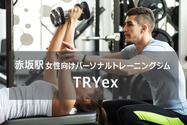 tryex赤坂