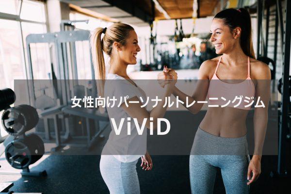 ViVID三鷹