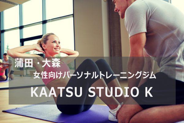 KAATSU STUDIO K