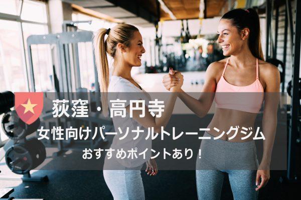 高円寺・荻窪周辺おすすめパーソナルトレーニング