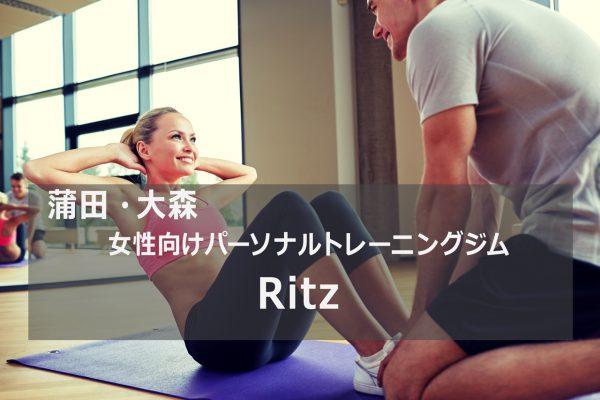 Ritz(リッツ)
