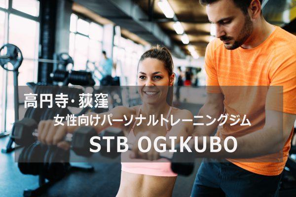 STB OGIKUBO