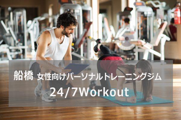 船橋24/7workout