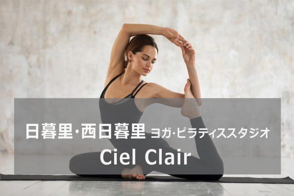 CielClair
