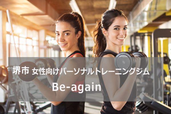 beagain大阪堺市パーソナルトレーニングジム