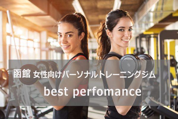 函館パーソナルトレーニングジムbestperfomance