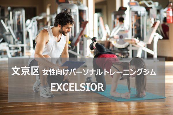 文京区パーソナルトレーニングジムEXCELCIOR