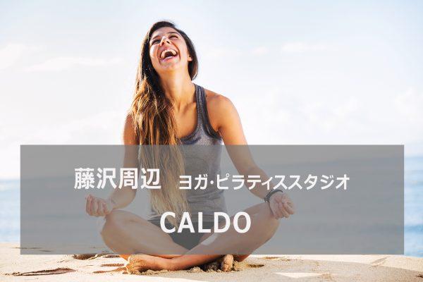 カルド藤沢