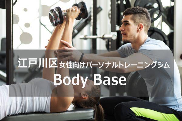 江戸川パーソナルトレーニングジムBODYBase