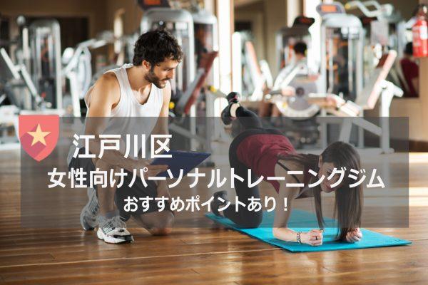 江戸川区のおすすめパーソナルトレーニングジム