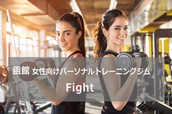 函館パーソナルトレーニングジムFight